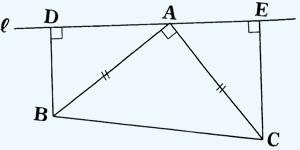 条件 の 合同 直角 三角形