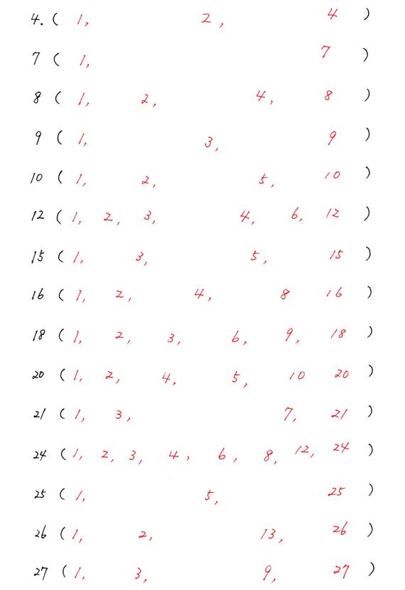 約数の求め方の解答:春日井市高蔵寺の学習塾「西村セミナールーム」